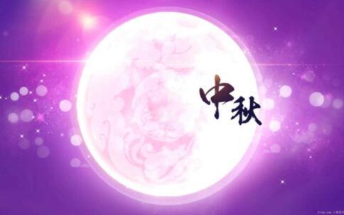 2019年中秋节微信祝福语大图片