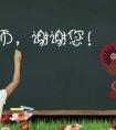 祝福幼儿园老师的话语 幼儿园老师祝福孩子的话