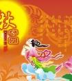 有关2019中秋节的贺语