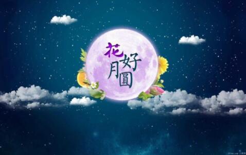 关于祝福的中秋节诗句古诗推荐