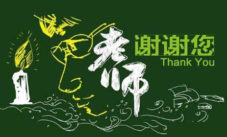 教师节感谢老师的祝福语推荐