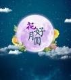 2019祝福中秋节诗句古诗词