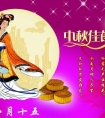 中秋节给员工的祝福语 员工送给公司的祝福语
