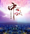 2019中秋节祝福语微信群发专用