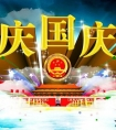 2019国庆节祝词