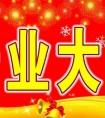2019祝公司开工大吉的祝福语 庆祝开工的祝贺词