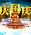 2019国庆节祝福语大全:国庆快乐!