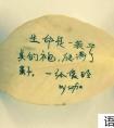 张爱玲最出名的一句话