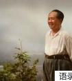 毛泽东经典语录