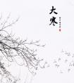 大寒的诗句 都是诗的季节(大寒篇) - 二十四节气