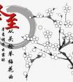 冬至吃饺子的由来 传说与来历你都知道么?