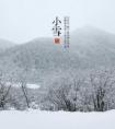 24节气·小雪满天,来年必丰年