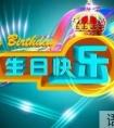 生日快乐祝福语 简短独特的生日祝福语