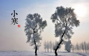 2020年小寒是几月几号,二十四节气之小寒介绍