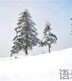 2019年大寒是几月几号,大寒的由来和习俗介绍