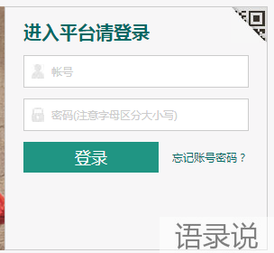 广东梅州学校安全教育平台