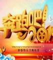 2020精选春节拜年贺词短语