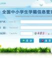 2020河南中小学学籍管理系统登录入口【附操作详细图例】