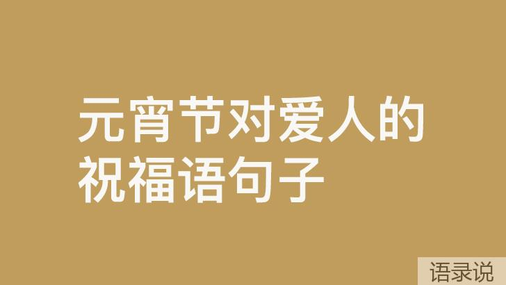 元宵节对爱人的祝福语句子