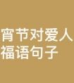 2020年精选元宵节对爱人的祝福语句子