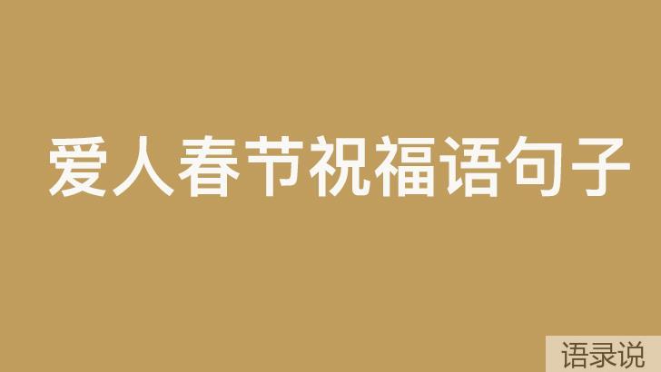 爱人春节祝福语句子