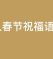 2020新年爱人春节祝福语句子