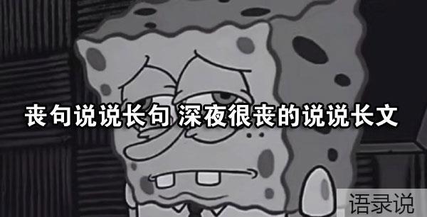 丧句说说长句 深夜很丧的说说长文