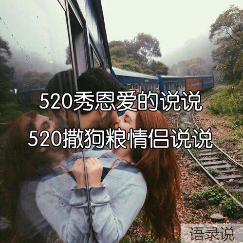 520秀恩爱的说说 520撒狗粮情侣说说