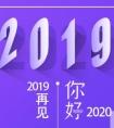 关于2019年总结2020年展望寄语20句