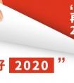 关于2019再见2020你好说说语录大全10句