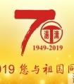 关于庆祝建国70周年祝福语22句