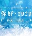 关于2019再见2020你好说说25句