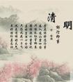 关于2020清明节网上祭英烈句子35句
