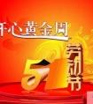 关于五一节经典祝福语简短大全