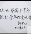 关于钟南山手书致青年大全