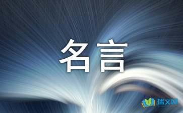 名人名言大全摘抄(精选80句)