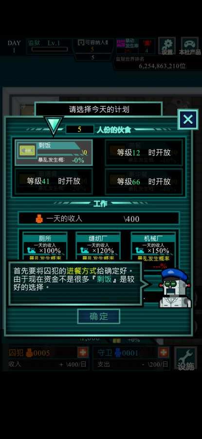监狱365汉化版游戏下载