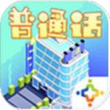 普通话小镇app