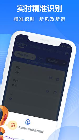万能翻译王软件