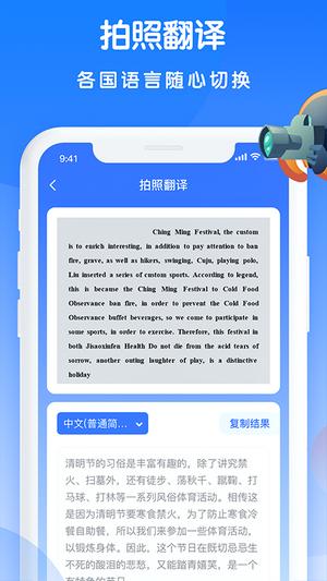 万能翻译王手机版