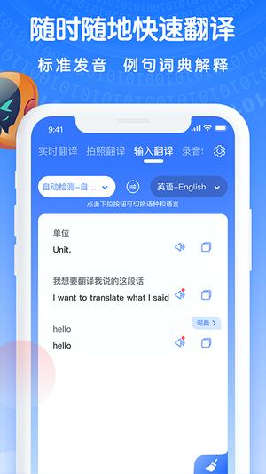 万能翻译王app