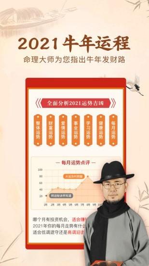 知命八字起名占卜App