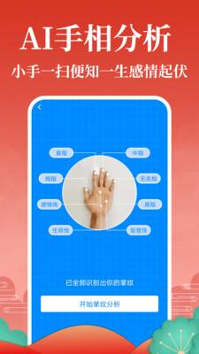 周易八字算命App