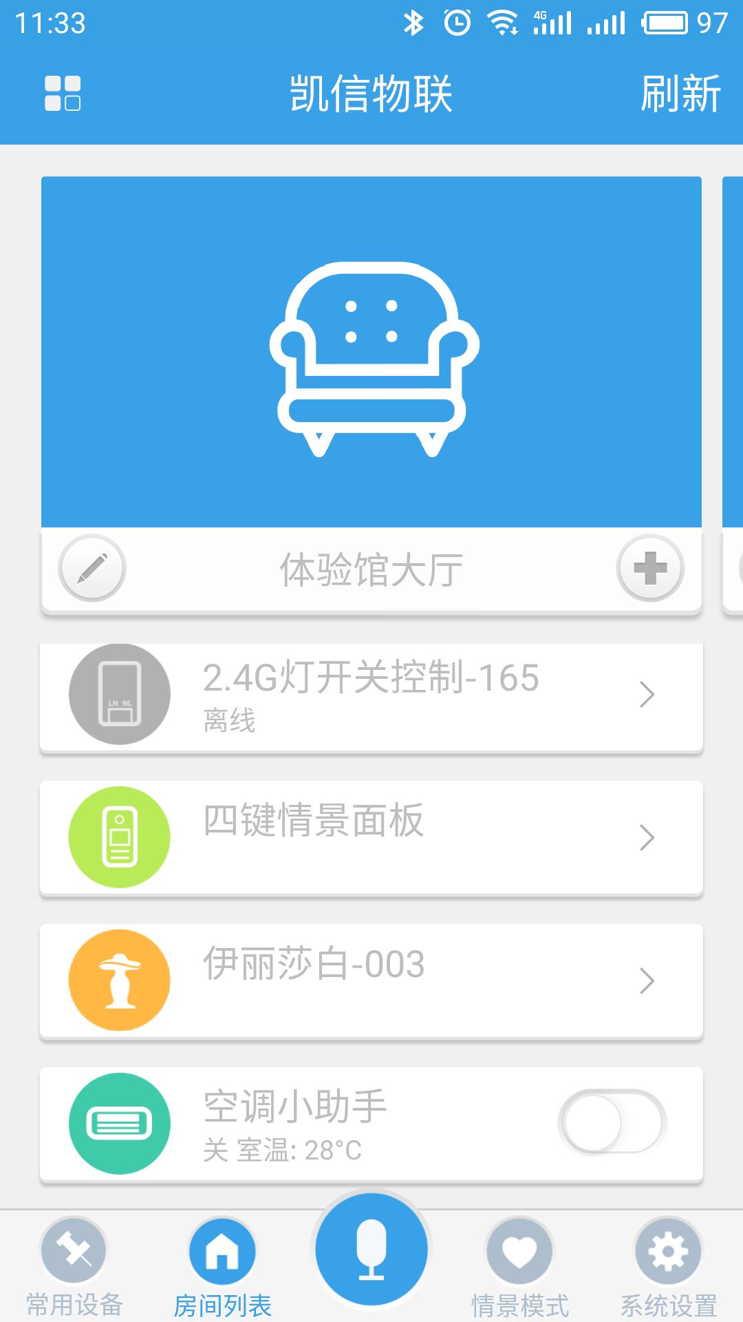 凯信物联App