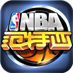 NBA范特西游戏
