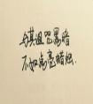 简短的哲理个性签名,哲理个性签名很短的句子