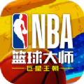 NBA篮球大师重生破解版