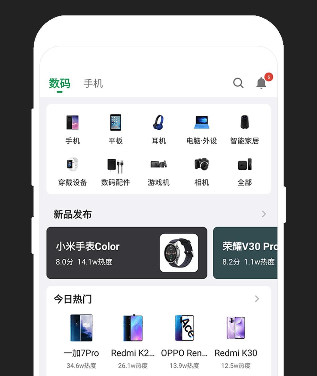 酷安app