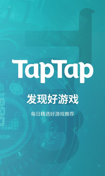 taptap官网下载安装
