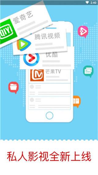手机私人影视app下载